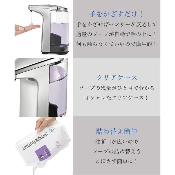 8oz. sensor soap pump simplehuman シンプルヒューマン センサーポンプ シルバー 237ml/山崎実業株式会社/海外×/メーカー直送|flaner-y|04