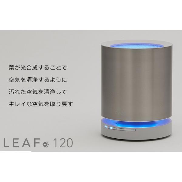 1000円OFFクーポン対象/cado LEAF120 プレミアムステンレス カドー空気清浄機 〜25m2(15畳)タイプ APーC120ーPS/取寄せ