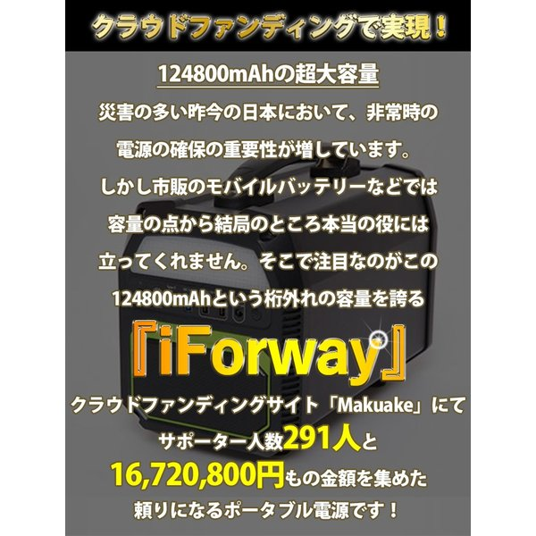 【正規販売店】大容量 ポータブル電源 124800mAh iForway アイフォーウェイ PS300(CTJ)/おまけ付/海外×/お取寄せ|flaner-y|02
