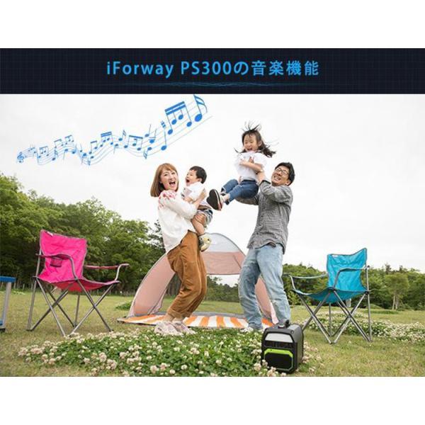 【正規販売店】大容量 ポータブル電源 124800mAh iForway アイフォーウェイ PS300(CTJ)/おまけ付/海外×/お取寄せ|flaner-y|15