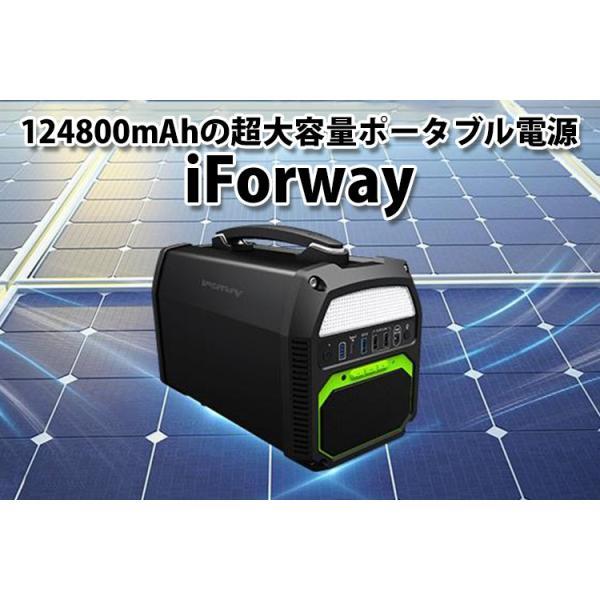 【正規販売店】大容量 ポータブル電源 124800mAh iForway アイフォーウェイ PS300(CTJ)/おまけ付/海外×/お取寄せ|flaner-y|04
