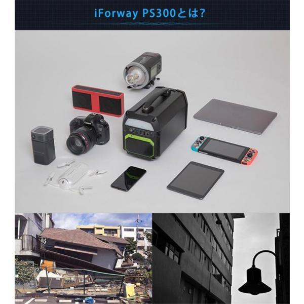 【正規販売店】大容量 ポータブル電源 124800mAh iForway アイフォーウェイ PS300(CTJ)/おまけ付/海外×/お取寄せ|flaner-y|05