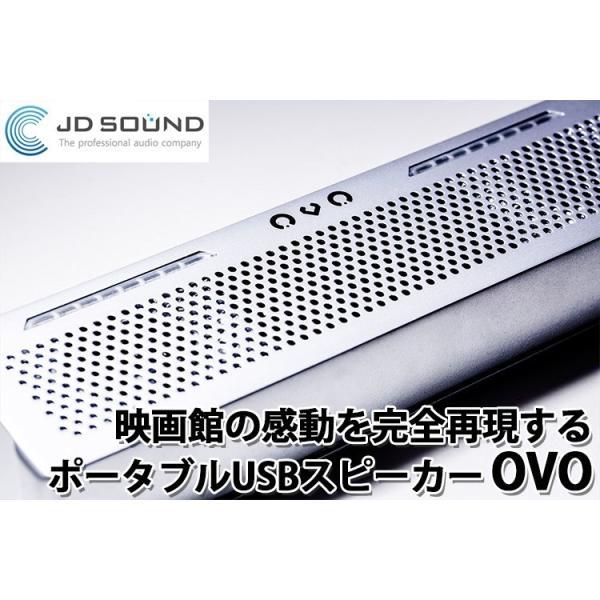 正規販売店 JDSound 映画館のような音質 動画視聴に最適 USB ポータブルスピーカー OVO オボ(JDS)/在庫有(35)|flaner-y|03