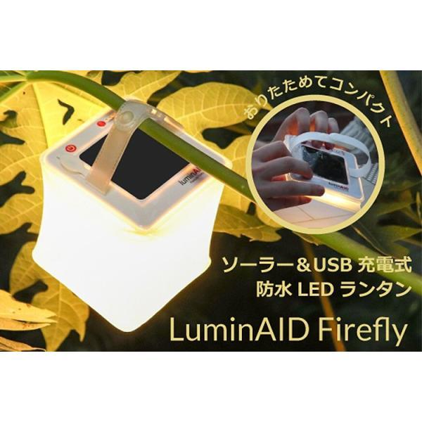 正規販売店 LuminAID Firefly ルミンエイド ファイアフライ ソーラー充電式 LED ランタン(PRES)/メール便無料/海外×/在庫有|flaner-y|02