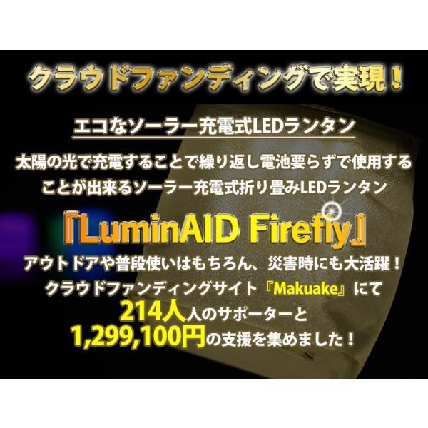 正規販売店 LuminAID Firefly ルミンエイド ファイアフライ ソーラー充電式 LED ランタン(PRES)/メール便無料/海外×/在庫有|flaner-y|03