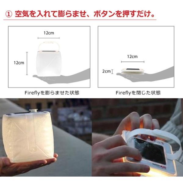 正規販売店 LuminAID Firefly ルミンエイド ファイアフライ ソーラー充電式 LED ランタン(PRES)/メール便無料/海外×/在庫有|flaner-y|05