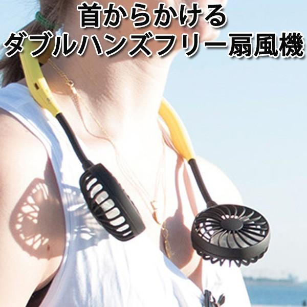 W FAN ダブルファン 首からかける ハンズフリー ポータブル ダブル 扇風機(SPICE)/海外×/在庫有(9) flaner-y