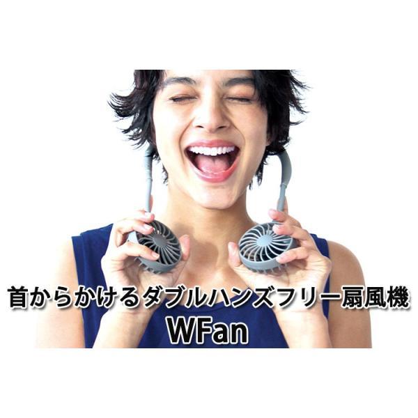 W FAN ダブルファン 首からかける ハンズフリー ポータブル ダブル 扇風機(SPICE)/海外×/在庫有(9) flaner-y 02