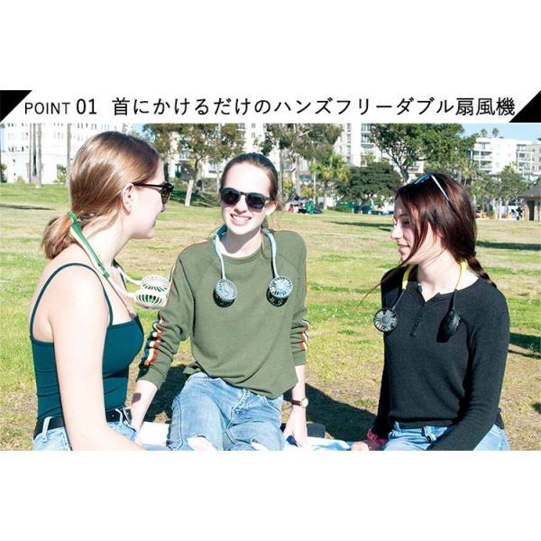 W FAN ダブルファン 首からかける ハンズフリー ポータブル ダブル 扇風機(SPICE)/海外×/在庫有(9) flaner-y 04