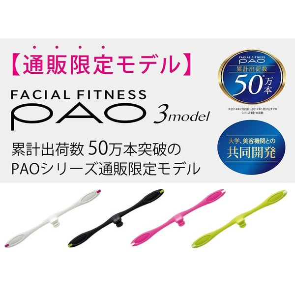 MTG FACIAL FITNESS PAO 3model フェイシャルフィットネス パオ スリーモデル/在庫有|flaner-y|12