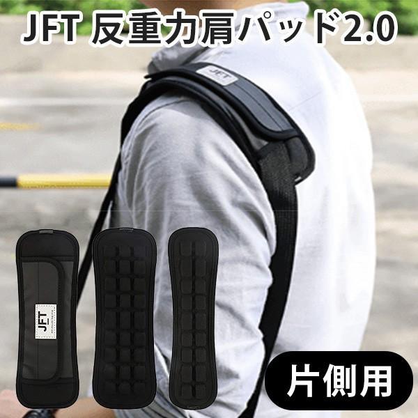 正規販売店 JFT 反重力肩パッド 2,0 片側用 ショルダーパッド(DELF)/メール便無料(DM)/在庫有 flaner-y