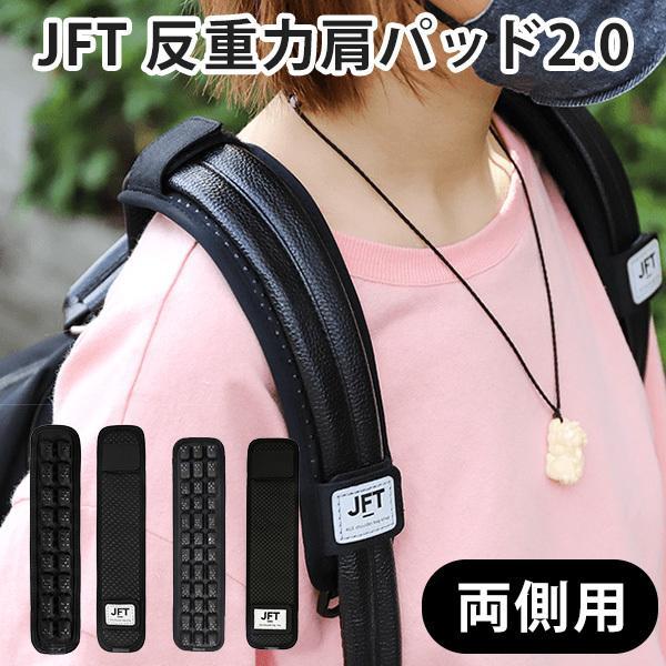 正規販売店 JFT 反重力肩パッド 2,0 両側用 ショルダーパッド(DELF)/メール便無料(DM)(5)/在庫有|flaner-y