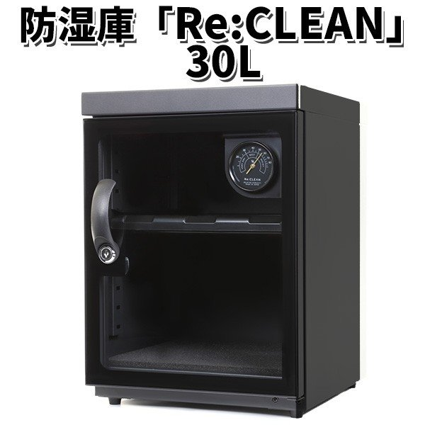 Re:CLEAN RC−30L 30L 防湿庫 5年間の長期メーカー保証付き 自動除湿 リーズナブル ドライキャビネット(LINT)/海外×/メーカー直送|flaner-y