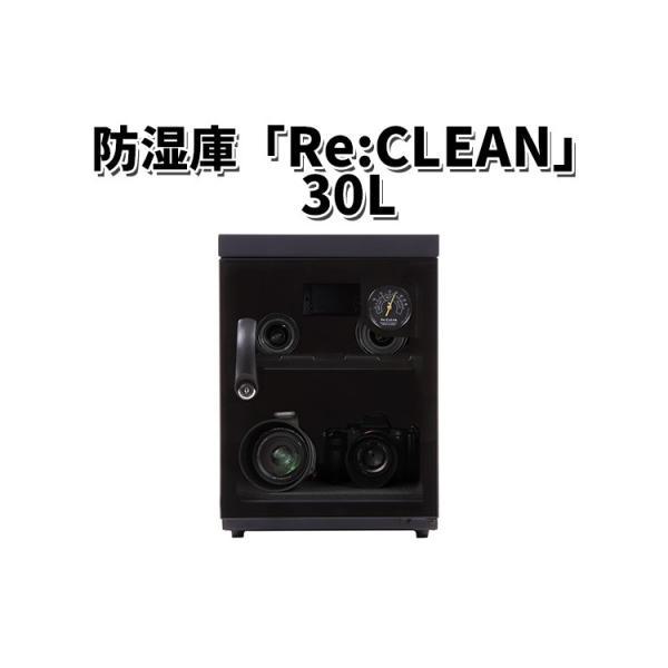 Re:CLEAN RC−30L 30L 防湿庫 5年間の長期メーカー保証付き 自動除湿 リーズナブル ドライキャビネット(LINT)/海外×/メーカー直送|flaner-y|02