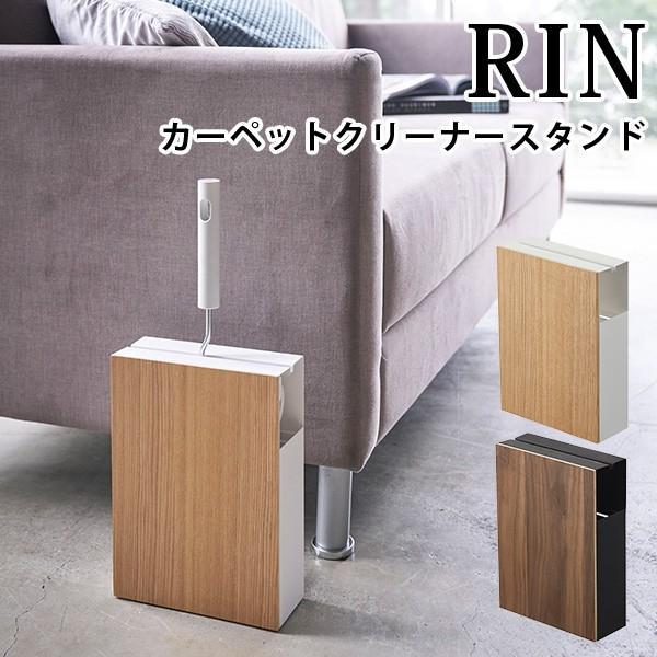 カーペットクリーナースタンド リン Carpet Cleaner Stand RIN/山崎実業株式会社/海外×/お取寄せ