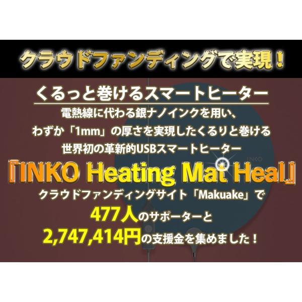 200円OFFクーポン対象/正規販売店 INKO Heating Mat Heal インコ ヒーティングマットヒール PD−270 巻ける USB スマートヒーター(ROA)/在庫有|flaner-y|02