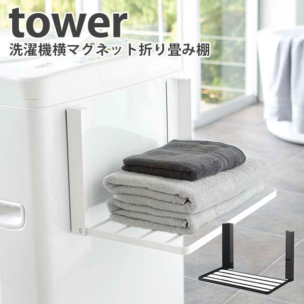 洗濯機横 マグネット 折り畳み棚 タワー Magnetbat Folding Rack Tower/山崎実業株式会社/海外×/在庫有|flaner-y