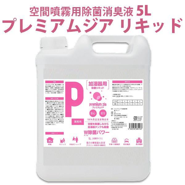 プレミアムジア リキッド 業務用 5L 空間噴霧用 次亜塩素酸ナトリウム次亜水(SPNS)/海外×/在庫有