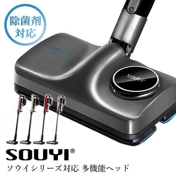 ソウイシリーズ対応マルチウォーターモップ SY−140 多機能ヘッド 吸引・乾拭き・水拭き(SOUY)/海外×