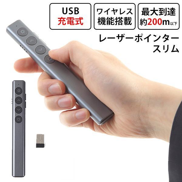 technologic スタイリッシュワイヤレスプレゼンター スリム 電池がいらない レーザーポインター TCGー005(ALAT)/メール便無料