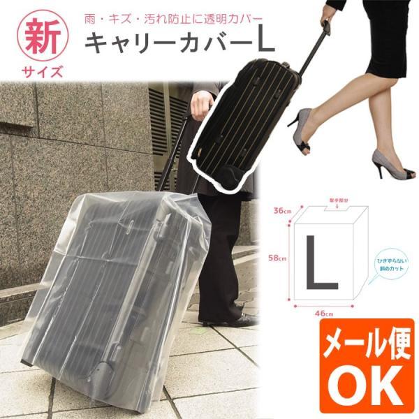 新サイズ キャリーカバー Lサイズ/スーツケースカバー/ラッキーシップ/在庫有/メール便可|flaner-y