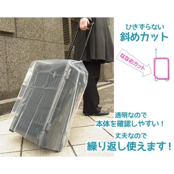 新サイズ キャリーカバー Lサイズ/スーツケースカバー/ラッキーシップ/在庫有/メール便可|flaner-y|03