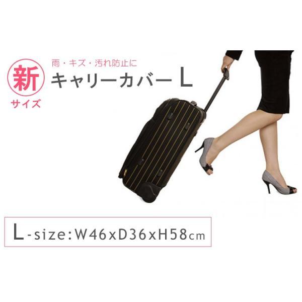 新サイズ キャリーカバー Lサイズ/スーツケースカバー/ラッキーシップ/在庫有/メール便可|flaner-y|04