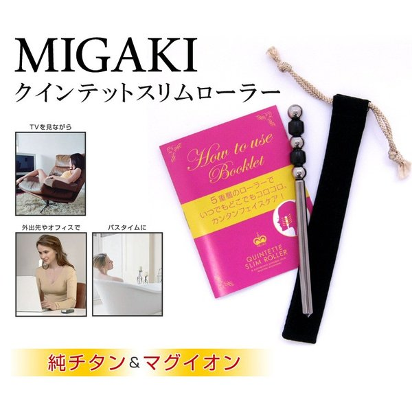 【半額】MIGAKI クインテットスリムローラー(SOS)/在庫有(50)|flaner-y|04