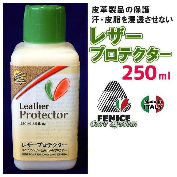 フェニチ社 レザープロテクター/イタリア製/在庫有
