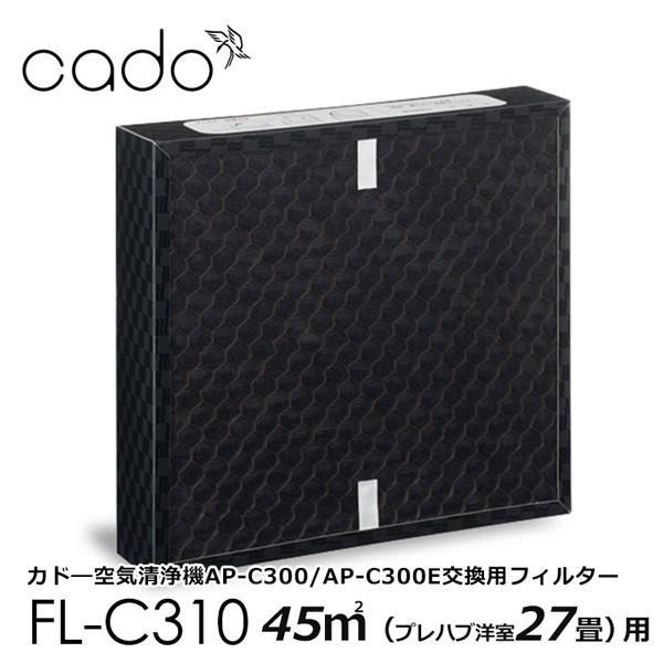 cado AP-C300交換用フィルター FL−C310/カドー空気清浄機AP−C300・C300E交換用/海外×/在庫有