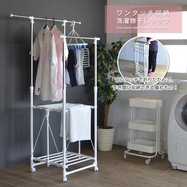 物干し 物干しラック 室内物干し 洗濯物 大容量 コンパクト ワンタッチ 折りたたみ ステンレスパイプ キャスター付き おしゃれ 一人暮らし