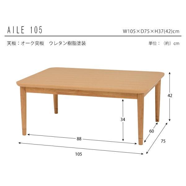 こたつ 長方形 ナチュラル シンプル 105cm 炬燵 テーブル おしゃれ