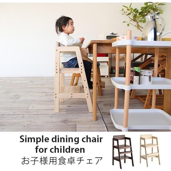 キッズチェア ハイチェア 子ども用 ダイニングチェア 木製 おしゃれ 北欧 アームチェア 足置き 高さ調節可能 食事椅子 ステップチェア