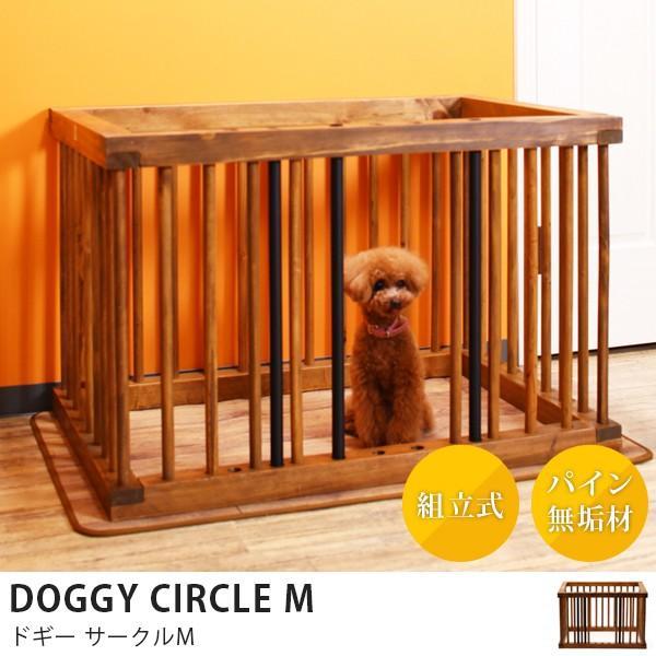 犬 ケージ ペットケージ 室内 ドギーサークル ペットサークル 天然木 木製 おしゃれ 小型犬用