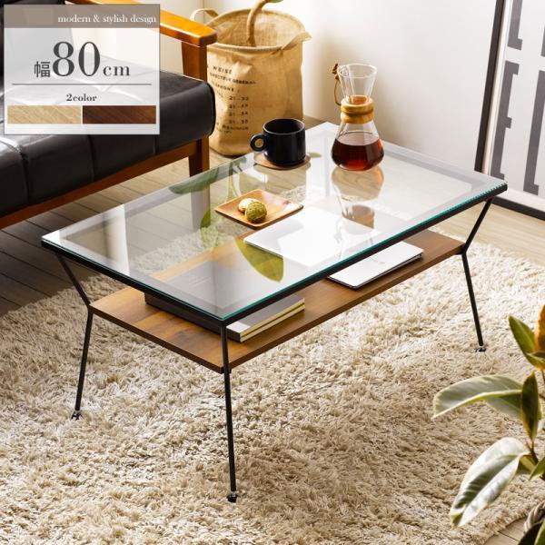 センターテーブル ガラステーブル ローテーブル 幅80cm 長方形 コンパクト 省スペース スチール脚 天然木 おしゃれ 北欧 新生活 一人暮らし モダン