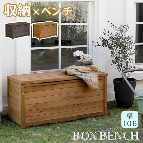 ボックスベンチ 幅106cm 木製 ベンチ 収納ボックス チェア 荷物入れ 大容量 おしゃれ カントリー 屋外 屋内 ナチュラル シンプル