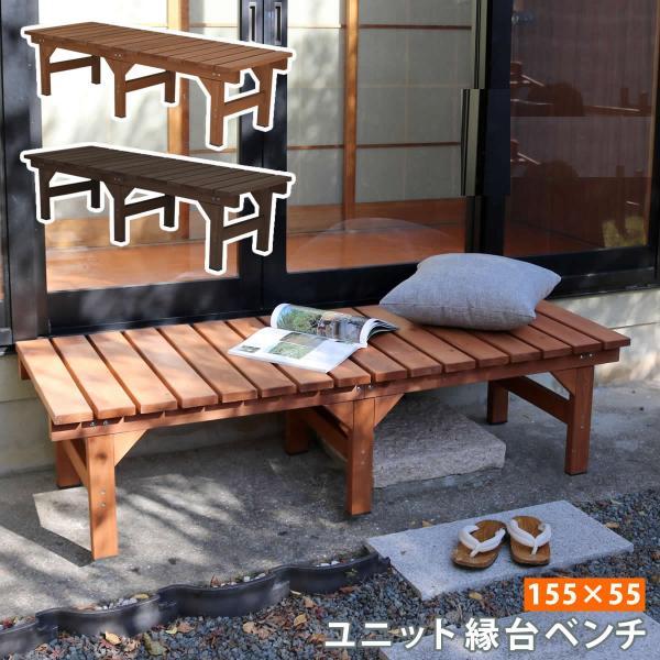 ユニットベンチ 幅155cm ガーデンベンチ 縁台 えん台 玄関ベンチ 室内用ベンチ ちょい置き 木製 天然木 おしゃれ 北欧 レトロ モダン