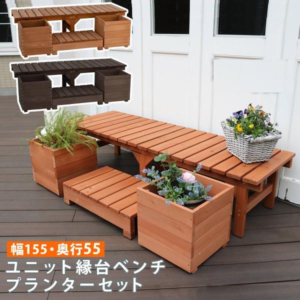 ユニットベンチ 幅155cm ガーデンベンチ 縁台 えん台 プランター ステップ セット 玄関ベンチ 室内用ベンチ 木製 天然木 おしゃれ 北欧 レトロ モダン