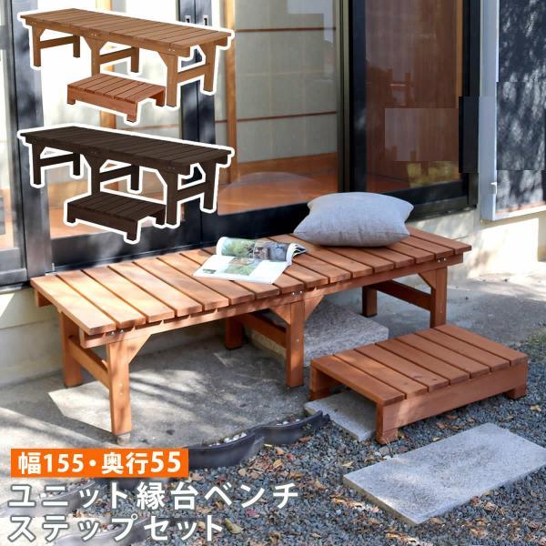 ユニットベンチ 幅155cm ガーデンベンチ 縁台 えん台 ステップチェアセット 玄関ベンチ 室内用ベンチ ちょい置き 木製 天然木 おしゃれ 北欧 レトロ モダン