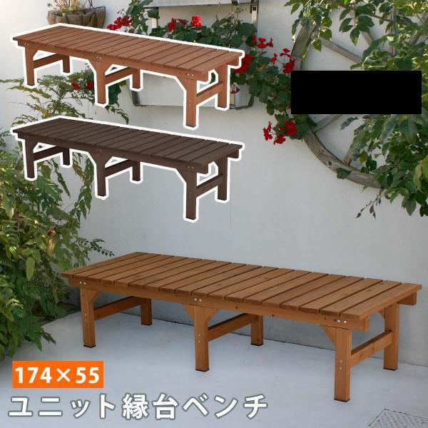 ユニットベンチ 幅177cm 奥行き55cm ガーデンベンチ 縁台 えん台  玄関ベンチ 室内用ベンチ 木製 天然木 おしゃれ 北欧 レトロ モダン