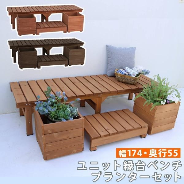 ユニットベンチ 幅174cm ガーデンベンチ 縁台 えん台 プランター ステップ セット 玄関ベンチ 室内用ベンチ 木製 天然木 おしゃれ 北欧 レトロ モダン
