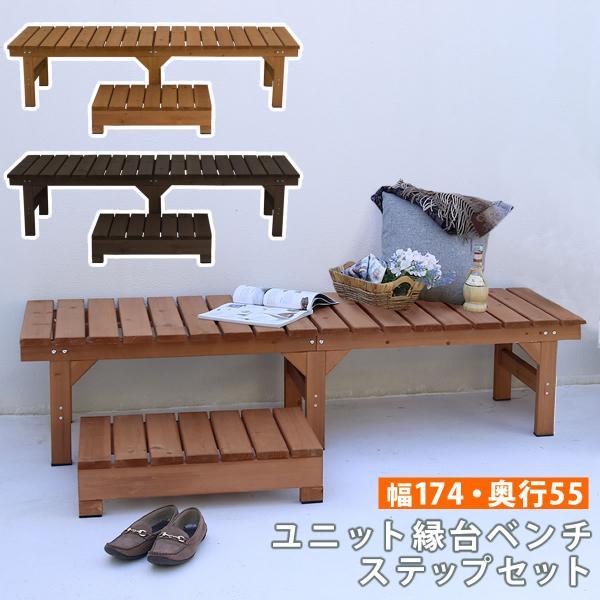 ユニットベンチ 幅177cm ガーデンベンチ 縁台 えん台 ステップチェアセット 玄関ベンチ 室内用ベンチ ちょい置き 木製 天然木 おしゃれ 北欧 レトロ モダン