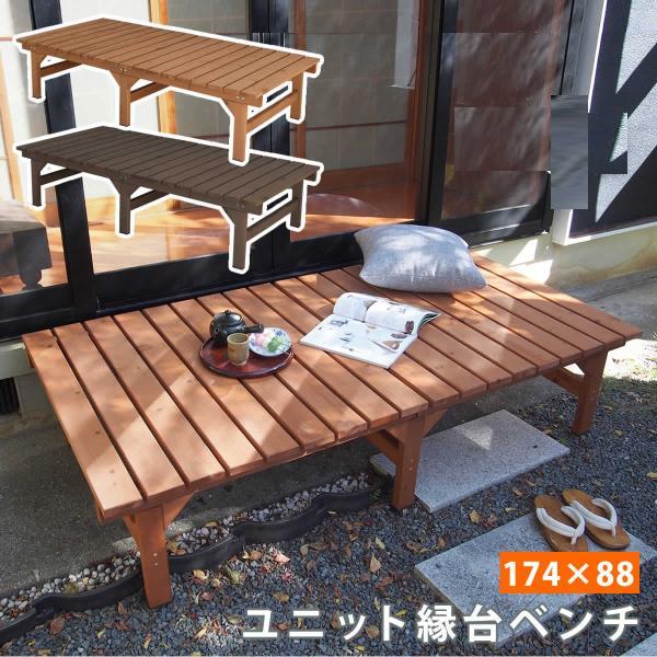 ユニットベンチ 幅177cm 奥行き88cm ガーデンベンチ 縁台 えん台  玄関ベンチ 室内用ベンチ 木製 天然木 おしゃれ 北欧 レトロ モダン