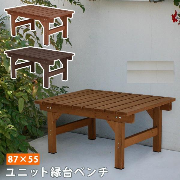 ベンチ 幅87cm 奥行き55cm ガーデンベンチ 縁台 えん台 踏み台 玄関ベンチ 室内用ベンチ ちょい置き 木製 天然木 おしゃれ 北欧 レトロ モダン
