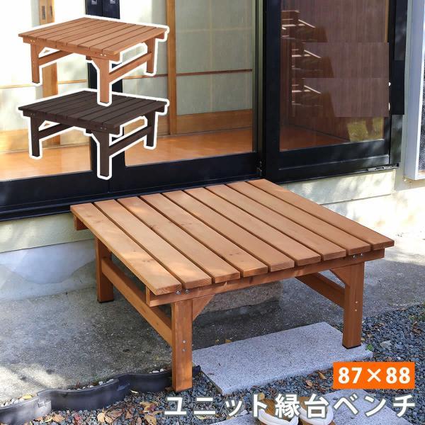ベンチ 幅87cm 奥行き88cm ガーデンベンチ 縁台 えん台 踏み台 玄関ベンチ 室内用ベンチ ちょい置き 木製 天然木 おしゃれ 北欧 レトロ モダン