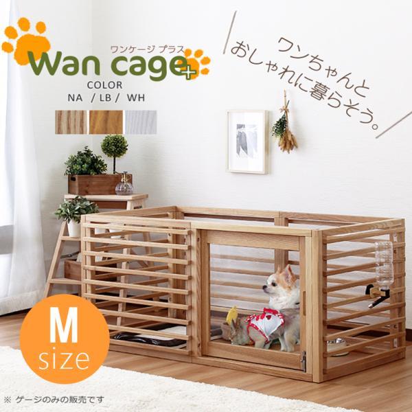 犬 小型犬用 ケージ サークル 省スペース 室内 木製 北欧 おしゃれ ペットケージ Mサイズ