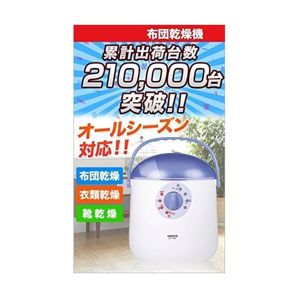 山善 布団乾燥機 ZF-T500(V)|flare1789|02