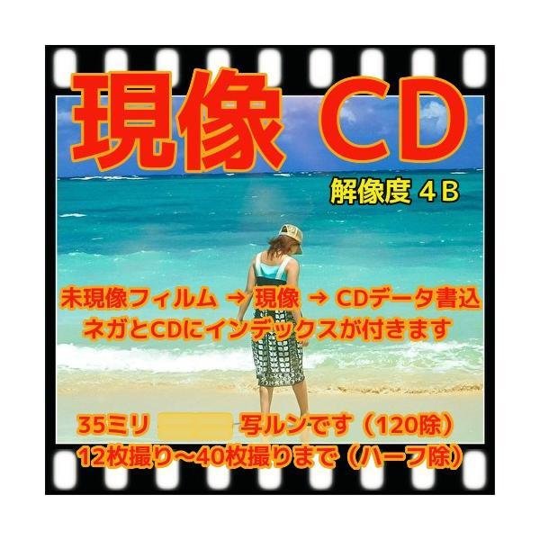 カラーフィルム現像+CD書込(画像が荒い4Bでデータ保存)+Wネガインデックス 「写ルンですOK」 フジカラー純正薬品使用
