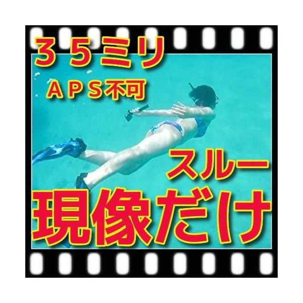 35ミリフィルム現像するだけ スルー 「写ルンですOK」  フジカラー純正薬品使用