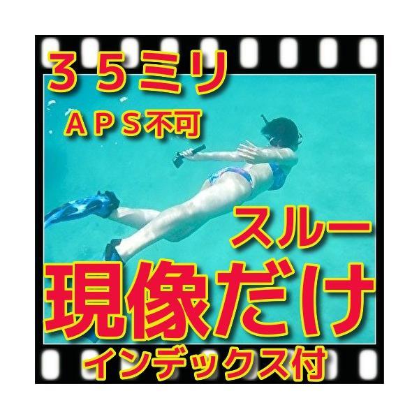 35ミリ カラーフィルム現像 スルー+ インデックス 「写ルンですOK」